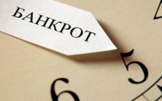 Банкротство — это лучший вариант для вас?