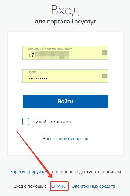 гос услуги вход через снилс Павловский Посад