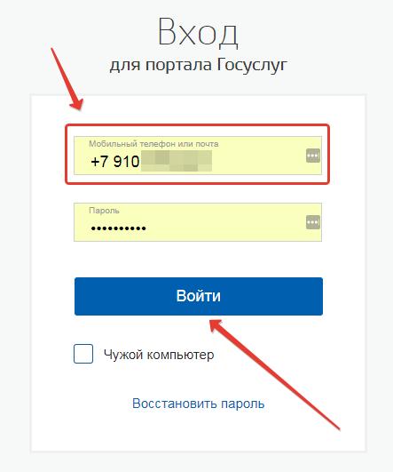 гос услуги вход по номеру телефона Кирово-Чепецк