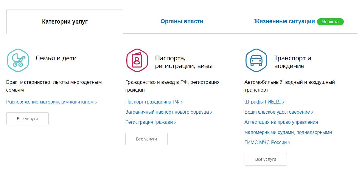 госуслуги для физических лиц в городе Кирово-Чепецк
