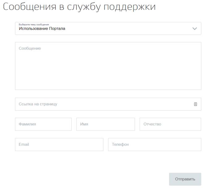 служба поддержки гос услуг в Кирово-Чепецк