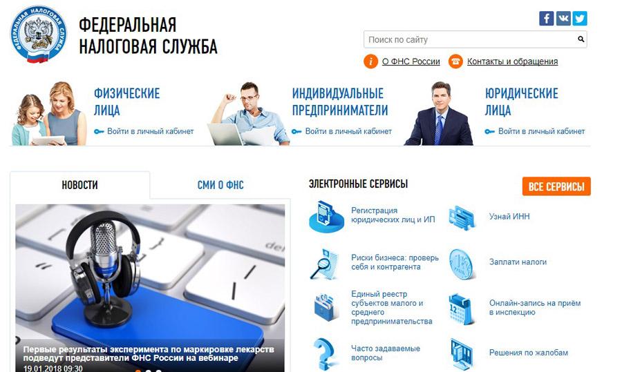 Личный кабинет Налог ру