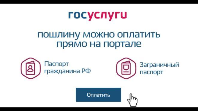 оплатить госпошлину за загранпаспорт через госуслуги онлайн