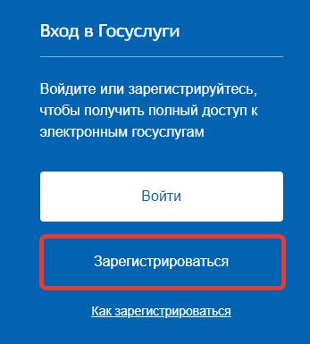 Вкладка регистрации