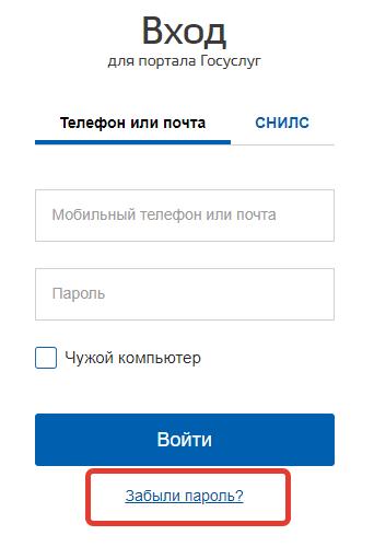 Вкладка утеря пароля