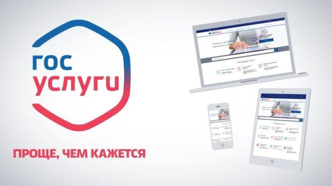 регистрация организации на госуслугах