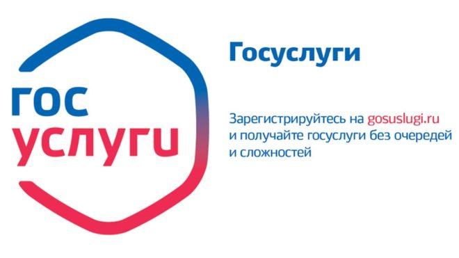 Активация стандартной учетной записи Госуслуг