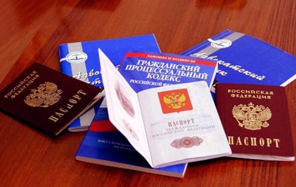 Получение и оформление гражданства РФ